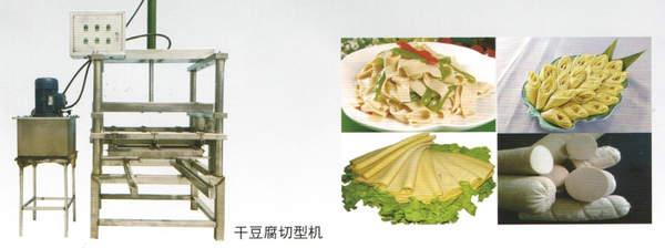 干豆腐生产线20
